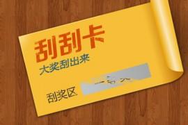微信刮刮卡怎么做?如何在微信公众号制作微信刮刮卡抽奖活动?