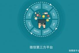 什么叫微信第三方平台_如何选择微信第三方管理平台