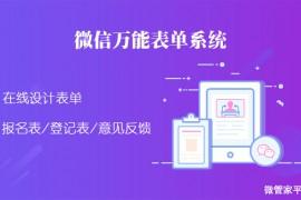 企业微信公众号怎么做留下信息的页面_教你制作微信在线报名系统