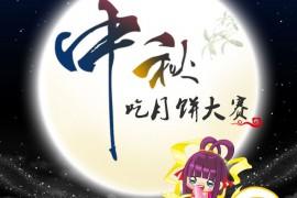 中秋节微信公众号营销活动推荐_中秋吃月饼大赛微信小游戏