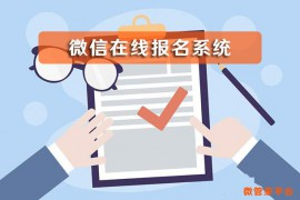 微信在线报名系统_教你微信公众号如何收集报名信息