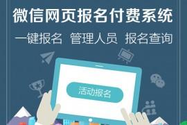 微信网页报名付费系统_教你制作微信公众号在线报名功能