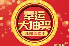 3d抽奖软件_手把手教你制作大屏幕扫码抽奖