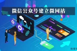 微信公众号建立微网站_教你微信公众号怎么创建微官网