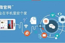 微官网怎么开通_教你微信公众号怎么创建微官网