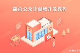 微信公众号商城开发教程_教你怎样建微信公众号商城