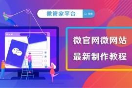 微官网微网站制作教程_最新最全微网站制作速成法