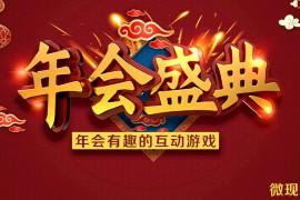 年会小游戏互动教程_最新公司年会游戏互动环节的游戏